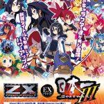 ゼクス『日本一ソフトウェア3』最安値通販ランキング