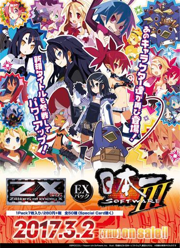 zx-nihonichi3
