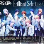 うた☆プリTCG『Brilliant Selection Card Limited Box』最安値通販ランキング